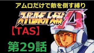 【TAS】GBA版スーパーロボット大戦A_エースパイロットがたった一人で戦争終結させにいきます_第29話「地底城直上決戦」