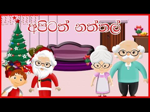 අපිටත්-නත්තල්---christmas-for-us-too---kids-cartoon---short-stories-for-children---christmas-story