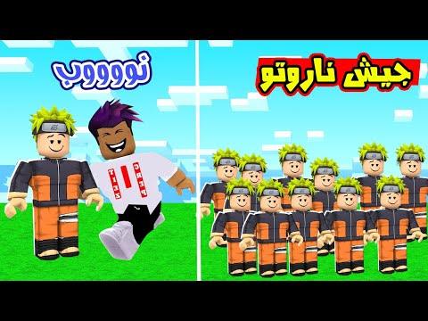 صار عندي جيش ناروتو وسيطرنا على القرية كاملة لعبة roblox !!
