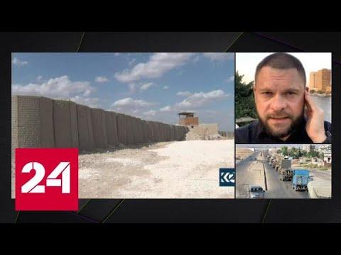 Евгений Поддубный: курды вряд ли долго смогут вести оборонительные действия - Россия 24