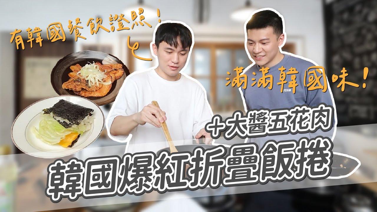 超道地!韓國小廚師來上菜啦!爆紅折疊紫菜飯捲、大醬五花肉好好吃!|阿侖 Alun
