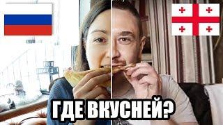 Грузия или Россия 2019 - Где Вкусней! Русские Пробуют Грузинскую Еду в Грузии и России