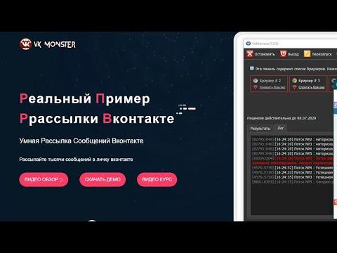 Рассылка Вконтакте - Реальный пример - VK Monster