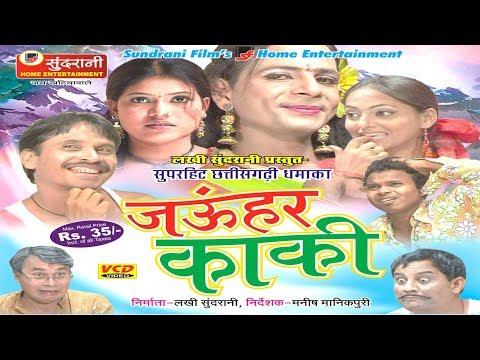 Jaunhar Kaki - Full Comedy Movie - Chhattisgarhi Comedy - Manish Manikpuri