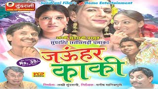 jaunhar kaki full comedy movie chhattisgarhi comedy manish manikpuri
