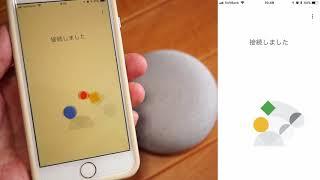 Google Home Miniセットアップ