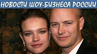 Бывший муж Водяновой нашел ей замену в лице красавицы из Запорожья. Новости шоу-бизнеса России.