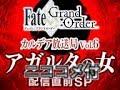 (ニココメ付き) Fate/GrandOrder カルデア放送局Vol.6 アガルタの女配信直前SP (2017/06/28)