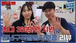 [청년수다] 동글맨(워크맨 패러디)_청년구직활동지원금_…