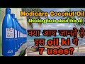 Modicare Coconut Oil    7 uses of modicare coconut oil.