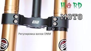 Регулювання передньої вилки DNM
