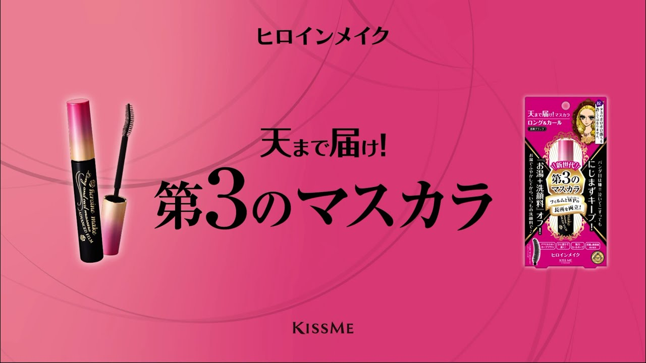 Image result for ヒロインメイクマスカラ アドバンストフィルム