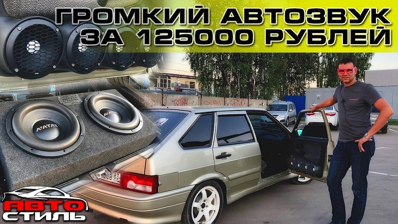 Автозвук за 125000 рублей на ВАЗ 2114. Громкий фронт на Russian Bass B165RBH