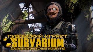 Гуфовский играет в Survarium (самые интересные моменты)