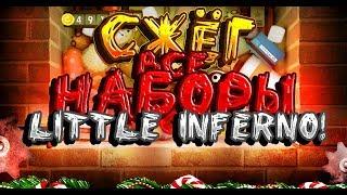 сАМОЕ НАЧАЛО  СерияПрохождение Little Inferno