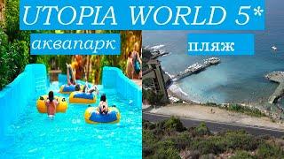 Отели Турции:   UTOPIA WORLD 5*  (Аквапарк  /  Пляж)