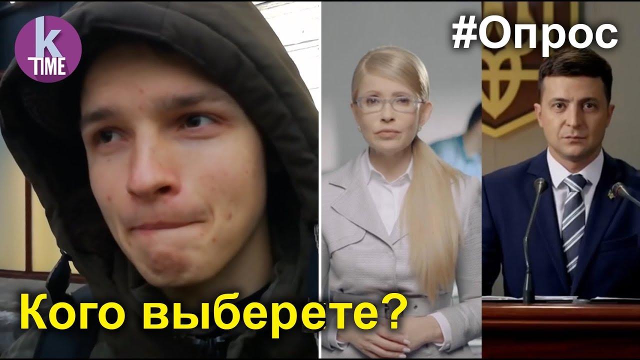 Тимошенко или Зеленский? Кого поддержат украинцы?
