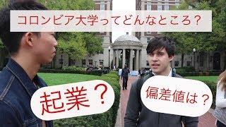 コロンビア大学ってどんなところ?学生達にインタビューしてみた!/Interviewing Columbia University students