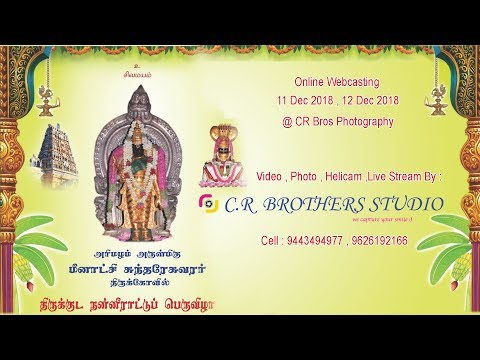 12.12.2018, Arimalam Sivan Kovil kumbabishekam , By : CR Brothers Studio & Video Kadiyapatti