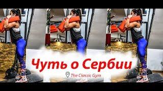 Как тренируются сербы? Чуть упражений на сербском. Грудь :) /Naziv vezbi na ruskom :)