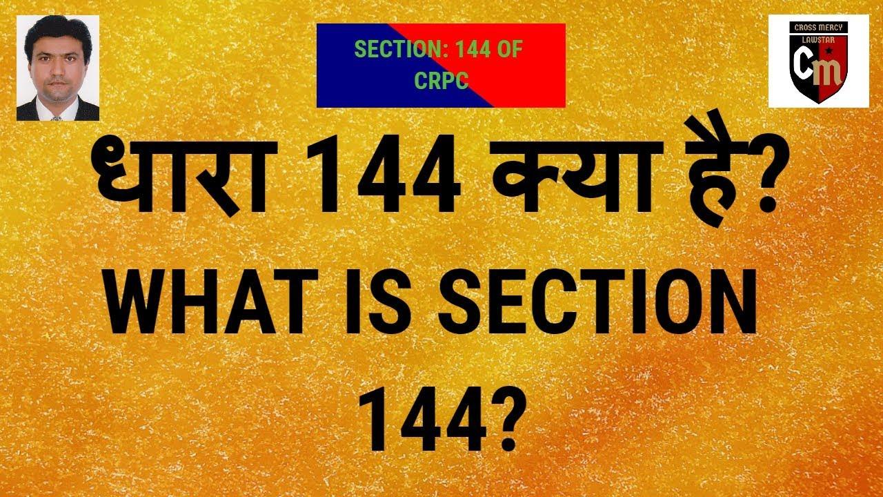 What is section 144? धारा 144 क्या है? (Hindi)