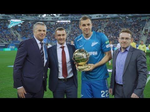 Артем Дзюба получил приз лучшему игроку 2018 года