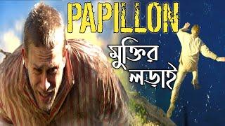 Papillon Movie Explained In Bangla