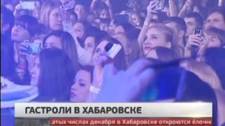 Гастроли в Хабаровске. Новости. GuberniaTV