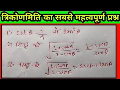 Trigonometry Important Questions Class 10th 2022|बोर्ड परीक्षा 2022 त्रिकोणमिति|Trokonmiti Formula
