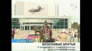 Бронзовые братья Люмьер обосновались в Екатеринбурге(, 2012-08-27T16:56:09.000Z)