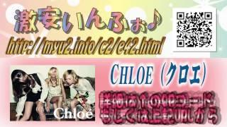 Chloe(クロエ) 人気商品超速報☆ 【2013 春おしゃれ♪】 Thumbnail