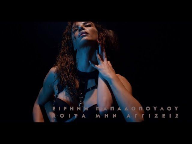 Ειρήνη Παπαδοπούλου - Κοίτα Μην Αγγίζεις (Official Video Clip)