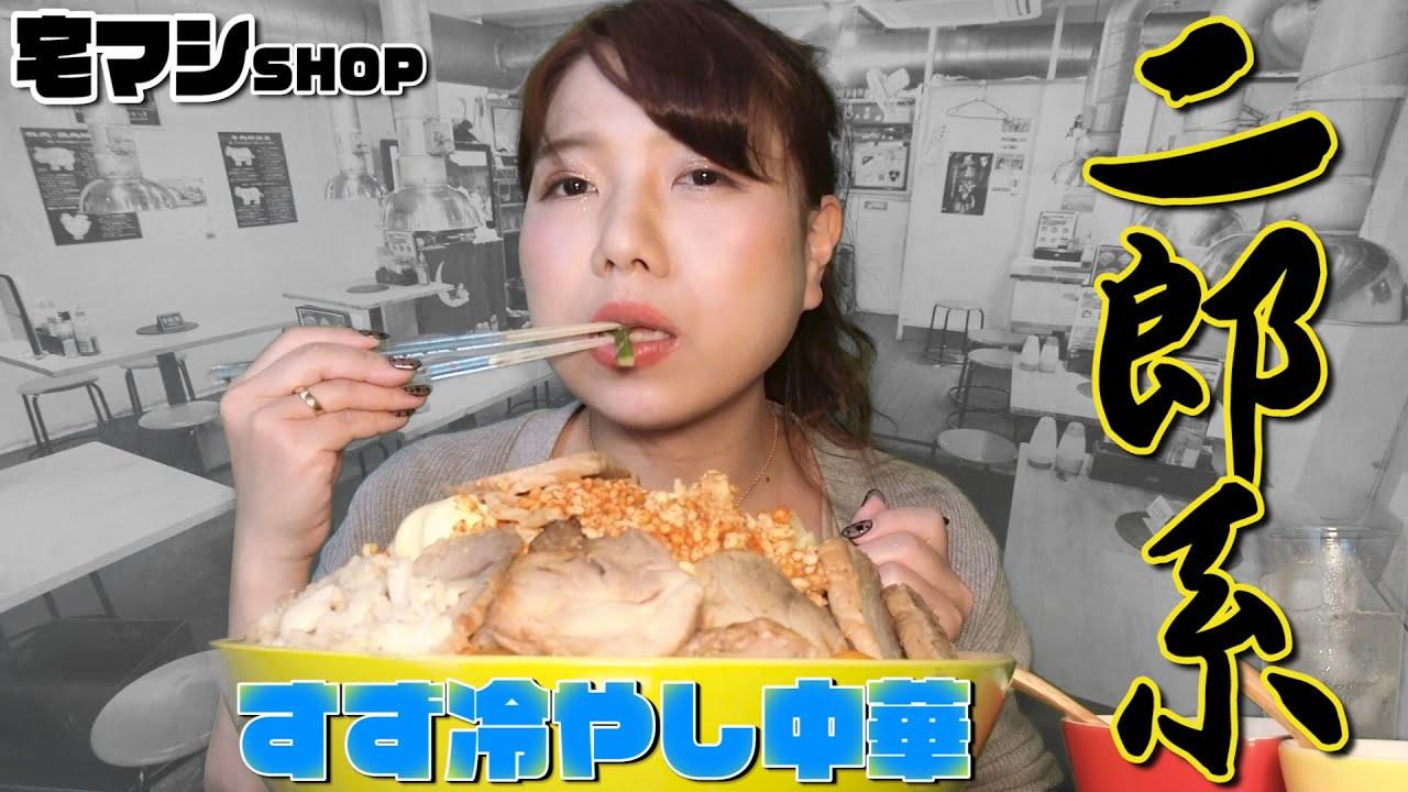 【大食い】二郎系インスパイアラーメンを全国にお届けするサイトから、送っていただけたので調理して食べたよ。『すず冷やし中華』【大塚桃子】【MomokoOtsuka】山盛り