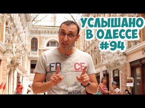 Анекдот по поводу: Самые ржачные одесские шутки, фразы и выражения. Услышано в Одессе! #94