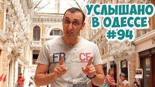 Самые ржачные одесские шутки фразы и выражения Услышано в Одессе 94