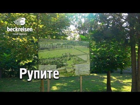 Рупите Rupite, Bulgaria 4K travel guide bluemaxbg.com
