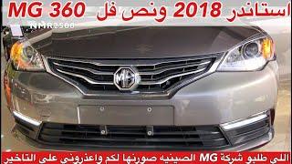 تغطية شركة MG   الجزء الاول سيارة ام جي 360 فئة استاندر 2018 ونص الفل