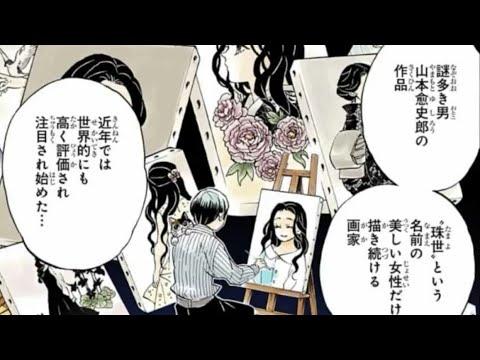 鬼 滅 の 刃 205 話 漫画