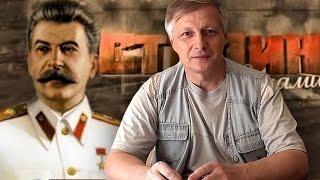 Пякин В. В.  СТАЛИН
