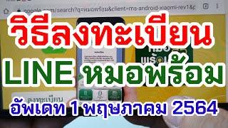 วิธีลงทะเบียน LINE หมอพร้อม อัพเดท 1 พฤษภาคม 2564 เพื่อรับบริการด้านสาธารณสุข