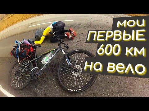 Моё САМОЕ первое ВЕЛОпутешествие  600 км. Без снаряги и подготовки!