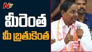 మీరెంత మీ బ్రతుకెంత: CM KCR Strong Comments On BJP Leaders | NTV