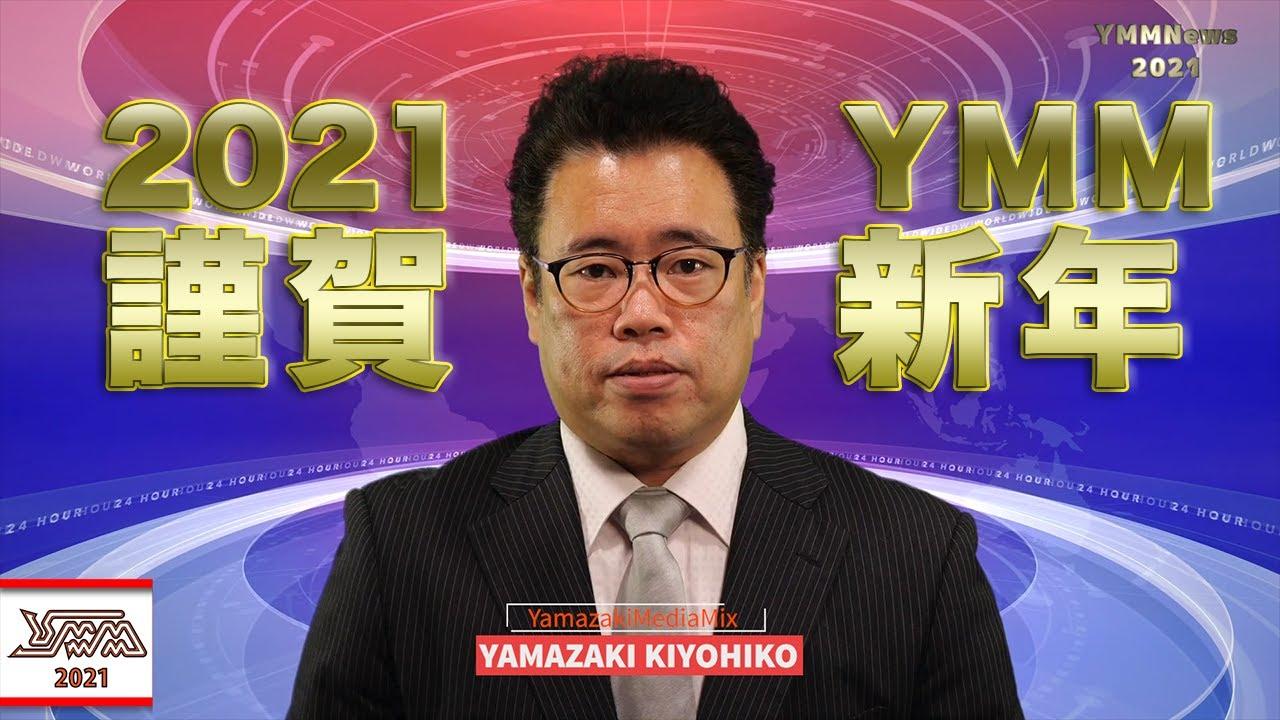 2021年株式会社山崎メディアミックスご挨拶動画
