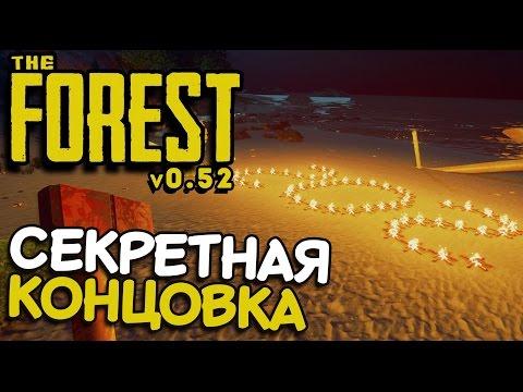 The Forest - СЕКРЕТНАЯ КОНЦОВКА : Правда или Миф (обновление 0.52 финал) #26