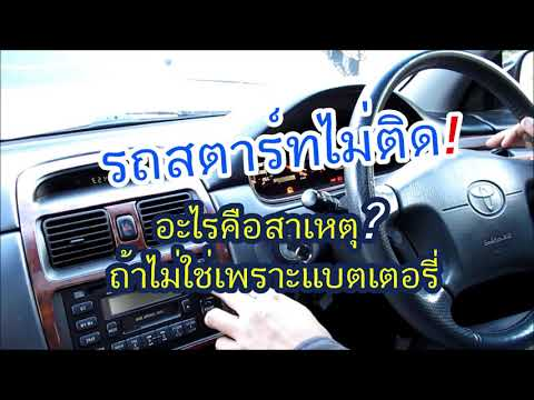 รถสตาร์ทไม่ติด อะไรคือสาเหตุ ถ้าไม่ใช่เพราะแบตเตอรี่