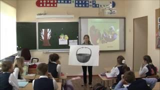 Открытый урок в 4 классе HD