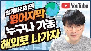 유튜브 자막 / 쉽게 따라해보세요 / 해외 구독자를 늘…