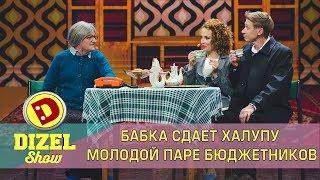Бабка сдает халупу молодой паре бюджетников | Дизель cтудио