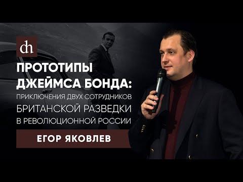 Прототипы Джеймса Бонда/Егор Яковлев