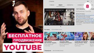 Бесплатное Продвижение в YouTube. Как начать зарабатывать? Реклама / Монетизация